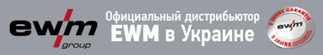 Сварочное оборудование от EWM